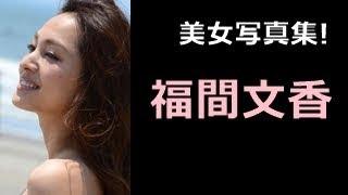 【福間文香 写真集!】ふくまあやか 福間文香さん!! 福間文香 検索動画 4