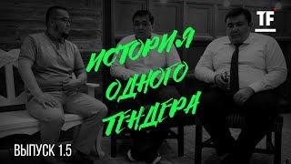 "Алиш и Бека: ""Тендер на 45.000.000тг. + 40% маржинальности"" | История Одного Тендера"