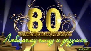 Поздравление отцу с Юбилеем  80 лет