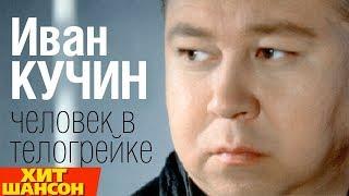 Иван Кучин  - Человек в телогрейке (Official Audio)