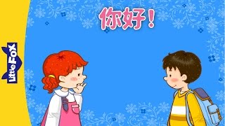 chinese learning songs Learn Mandarin | Daily Routines in Chinese - Easy Song Learn Chinese vocabulary fast! Try these educational videos for free and