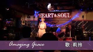 2017年9月3(日) 横浜関内Heart&soul 歌&手話翻訳:莉玲 ギター...