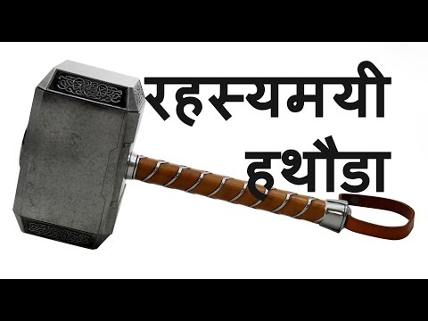 रहस्यमयी हथौड़ा The Mystery Of The Time Travelling Hammer [ HINDI ]