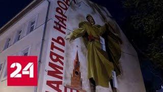 В Москве нарисовали огромное граффити в честь Дня Победы - Россия 24