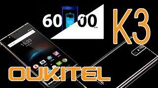 смартфон Oukitel K3 с большой батареей