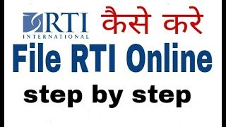 HOW TO FILE RTI ONLINE | RTI ONLINE ,ONLINE RTI | RTI ONLINE PROCESS