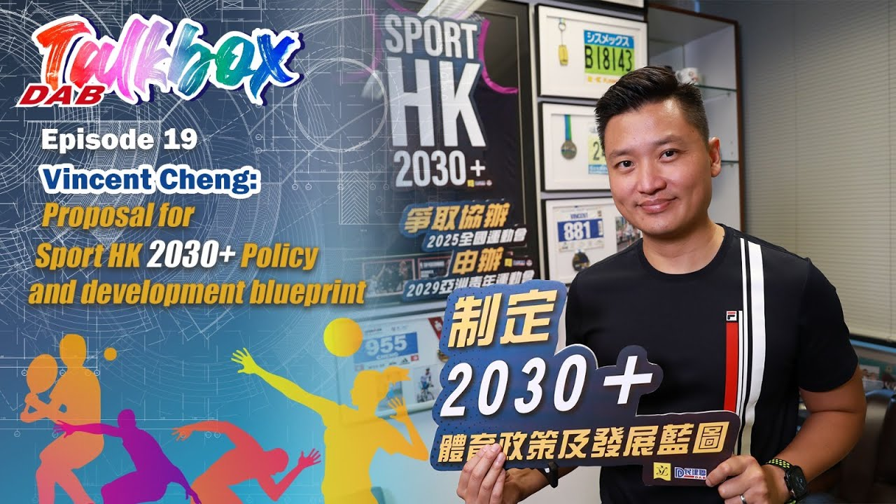 【DAB Talkbox】EP19 |Vincent Cheng:Proposal for Sport HK 2030+ Policy and development blueprint