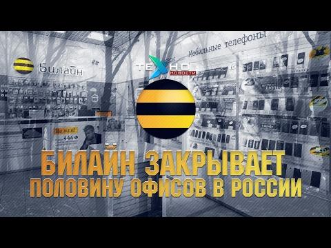 Билайн закрывает половину офисов в России (Техно. Новости)