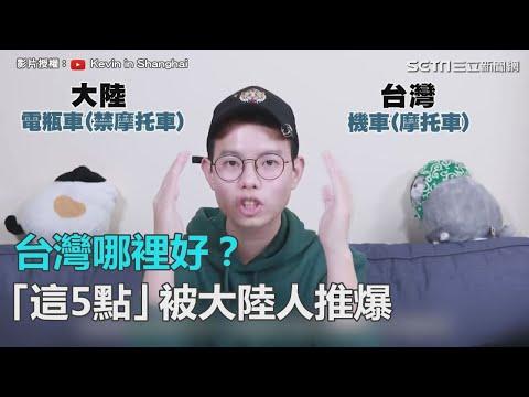 台灣哪裡好?大陸人推薦「這5優點」 台灣人看到快哭了|三立新聞網SETN.com