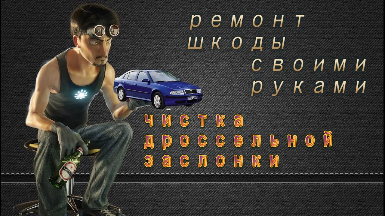ВАЗ 2110 ЧИСТКА ДРОССЕЛЬНОЙ ЗАСЛОНКИ (Ремонт Своими руками! )