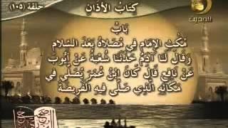 صحيح البخاري - باب يستقبل الإمام الناس إذا سلم