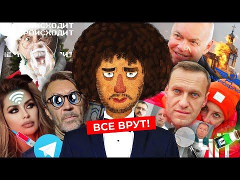 Чё Происходит #42   Важное расследование Навального, локдаун в Рождество, пресс-конференция Путина