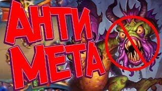 Hearthstone Ведьмин лес - Новая колода контроль чернокнижника! 📛 (КД#126)