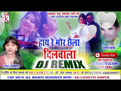 Cg Song-Haay Re Mor Chhaila Dil Wala Dj Remix-Chandan Bandhe-Champa Nishad-Chhattisgarhi geet 2018
