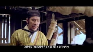 [조선명탐정: 사라진 놉의 딸] 탐정놀이 예고편