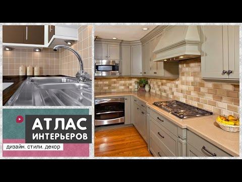 Фартук для кухни: идеи. Дизайн и интерьер кухни