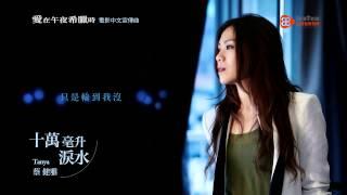 蔡健雅 Tanya Chua - 第二波單曲【十萬毫升淚水】官方歌詞版