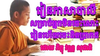 Learn Pali language #1 | រៀនអានភាសាបាលី ភាគ១ សម្រាប់អ្នកមិនចេះសោះ ងាយស្រួលឆាប់យល់
