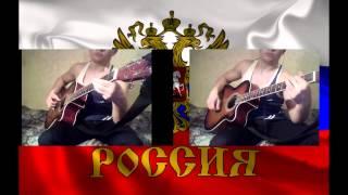 Гимн России (Гимн СССР) на гитаре/The Russian national Anthem (Anthem of the USSR) guitar cover