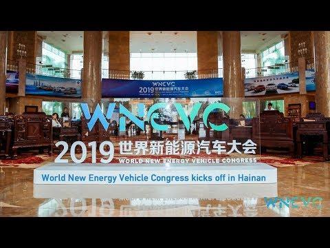Live: World New Energy Vehicle Congress kicks off in Hainan CGTN带你逛2019世界新能源汽车大会