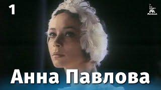 Анна Павлова 1 серия