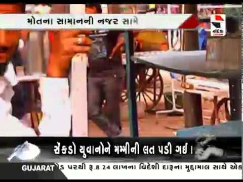 Sandesh News : Sting Operation on Narcotics in Ahmedabad