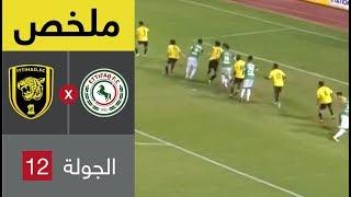 ملخص مباراة الاتفاق والاتحاد في الجولة 12 من الدوري السعودي للمحترفين