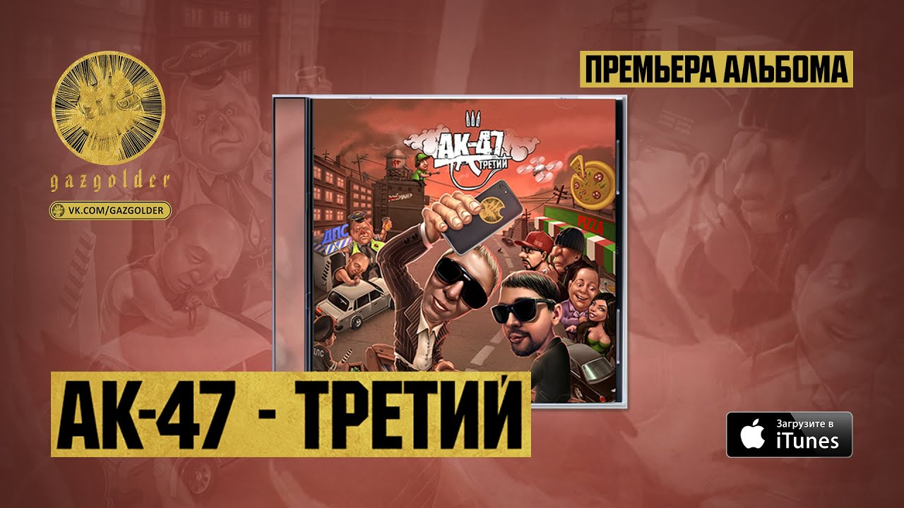 АК-47 — Дас Ис Фантастик (feat. Ноггано)
