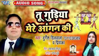 तू गुड़िया मेरे आंगन की - #Durgesh Dilwala का सुपरहिट बेटी बिदाई गीत | Tu Gudiya Mere Angan Ki
