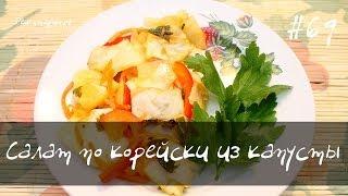 Салат по корейски из капусты