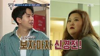 살림하는 남자들2 - 류필립 남매, 보자마자 장난 아닌 신경전..ㄷㄷ.20180606