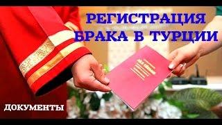 Документы для заключения брака в Турции