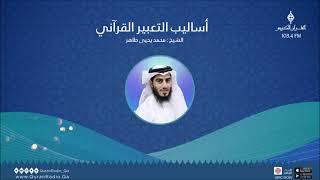 برنامج أساليب التعبير القرآني ،، مع الشيخ محمد يحيى طاهر - 30
