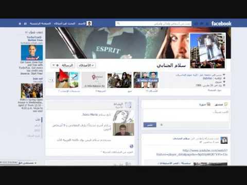 كيف نكز شخص في الفيس بوك Youtube