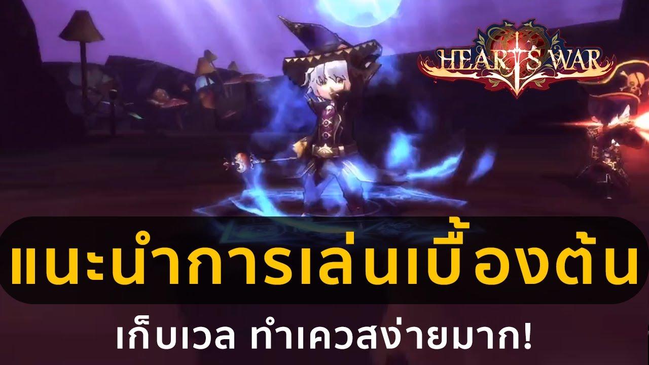 🎮 เกมมือถือน่าเล่น EP.3 : แนะนำการเล่นเบื้องต้น Hearts War