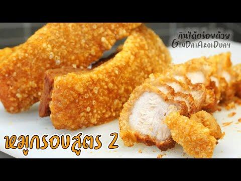 วิธีทำหมูกรอบสูตร2 เสร็จใน 1 ชม. ทำง่ายๆไม่เหมือนใคร ฟูกรอบมาก Crispy pork ep:2 l กินได้อร่อยด้วย