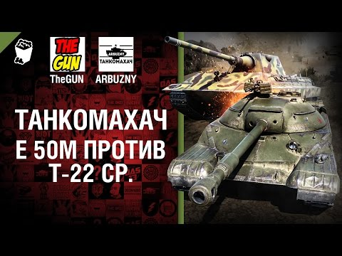 Е 50М против Т-22 ср. - Танкомахач №52 - от ARBUZNY и TheGUN [World Of Tanks]