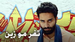 احمد شريف | نفر مو زين