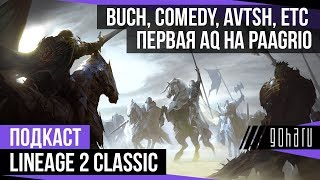 Lineage 2 Classic - Первая AQ на Paagrio, подкаст с Buch, Comedy, Avtsh etc