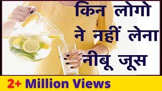 किन लोगों को नही लेना है नींबू का रस | Which people should not drink lemon juice
