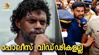 പോലീസ് വിഡ്ഢികളല്ല    Vinayakan says Dileeps arrest not a foolish move by police