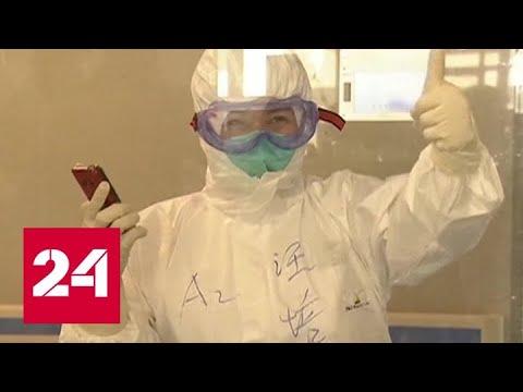 Коронавирусом заболеет каждый 20-й житель Уханя - Россия 24