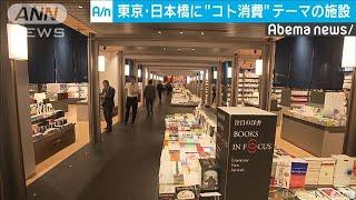 東京・日本橋にコト消費をテーマにした施設オープン(19/09/24)
