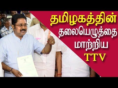 Ttv dinakaran sets a news record tamil news, tamil live news, tamil news today, red pix