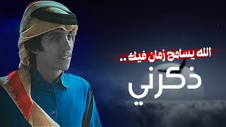 الله يسامح زمان فيك ذكرني | مشاري بن نافل (حصريا) 2019