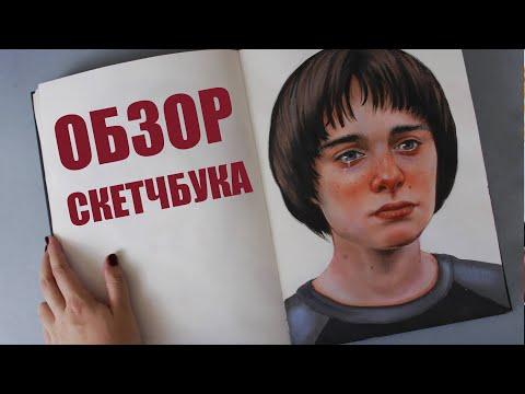 ПОРТРЕТЫ Finn Wolfhard, Taeyong, Bill Skarsgård ОБЗОР СКЕТЧБУКА