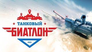 Танковый биатлон 2015. Выпуск 1