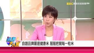 20170903 東森財經新聞-遇見大人物專訪    金豐禾企業   蘇玉麒董事長推動社會企業使命感