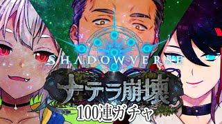 【Shadowverse】ナテラ崩壊!葉山の前でガルミーユを引く100連ガチャ!【#にじさんじシャドバ部】