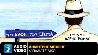 Δημήτρης Μπάσης - Παλιατζίδικο (Official Audio Video)